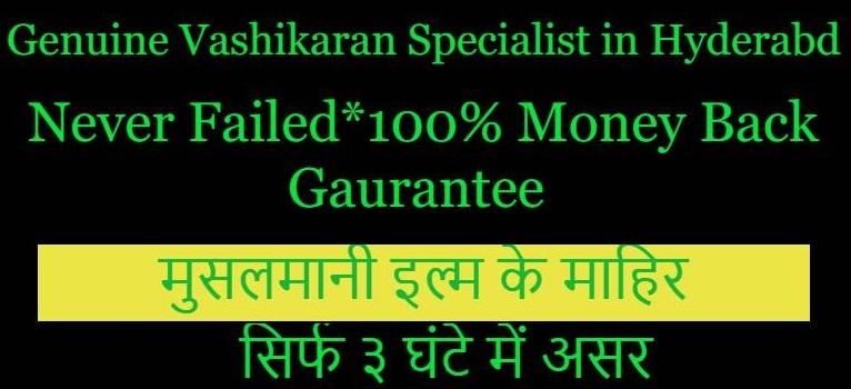 Muslim Vashikaran Specialist in Hyderabad
